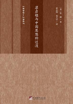梁启超与中国思想的过渡