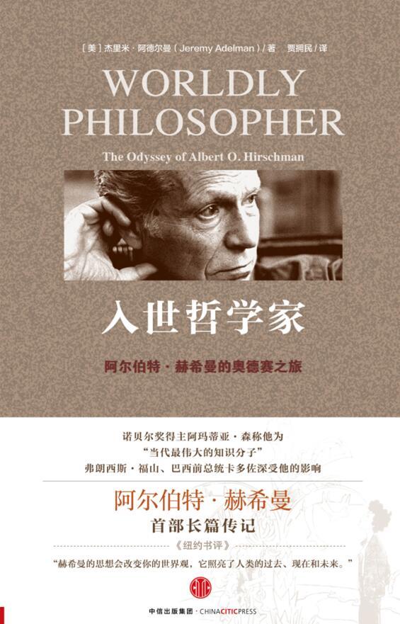 入世哲学家