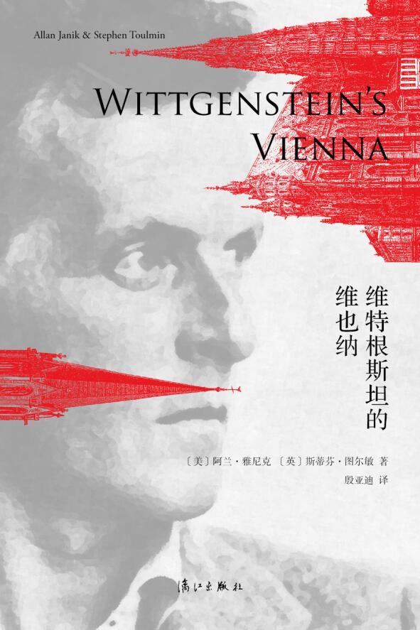 维特根斯坦的维也纳