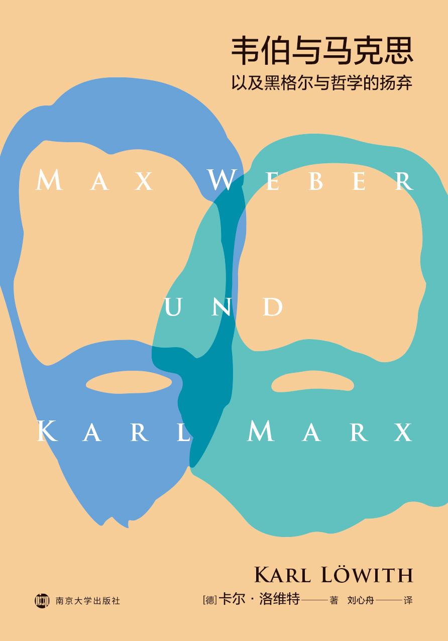 韦伯与马克思:以及黑格尔与哲学的扬弃