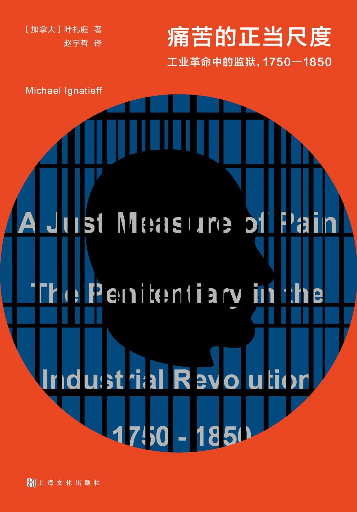 痛苦的正当尺度:工业革命中的监狱:1750-1850