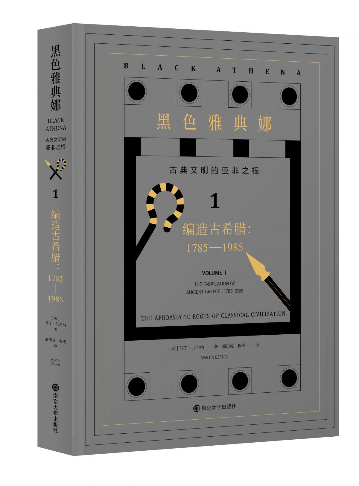 黑色雅典娜:古典文明的亚非之根(卷一)编造古希腊:1785-1985