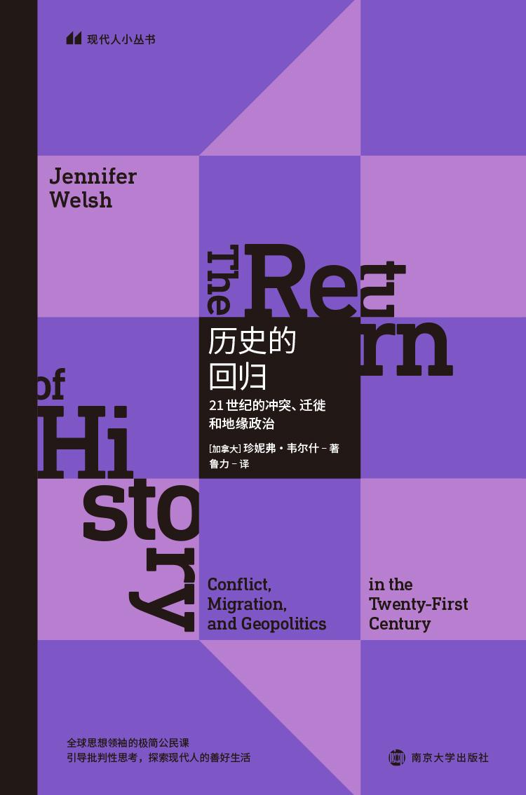 历史的回归: 21世纪的冲突、迁徙和地缘政治