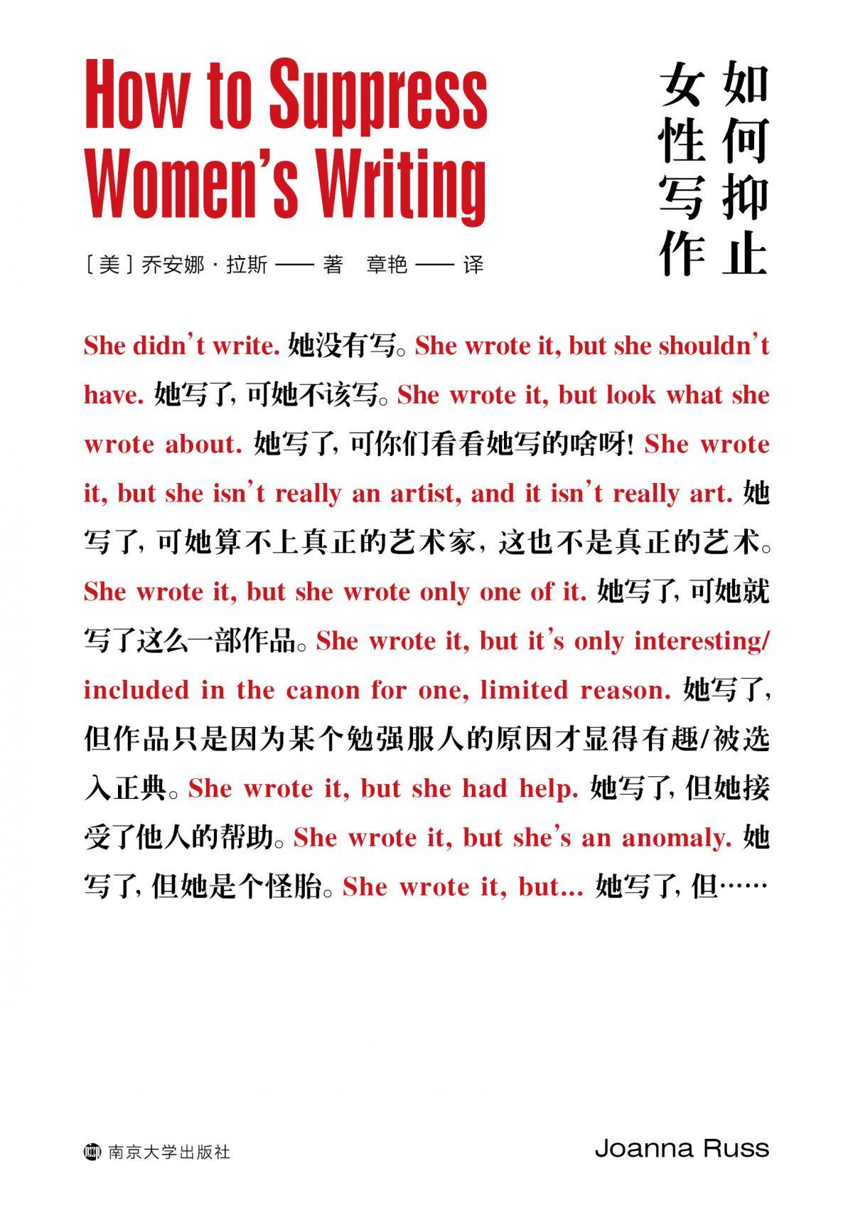 如何抑止女性写作